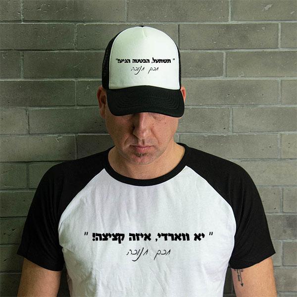 כובע מודפס